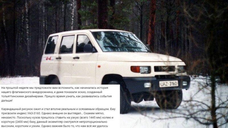 УАЗ запускает серию материалов о«Симбир», перед предполагаемым выходом рестайлинга. Фото искриншот: «УАЗ, ВКонтакте»
