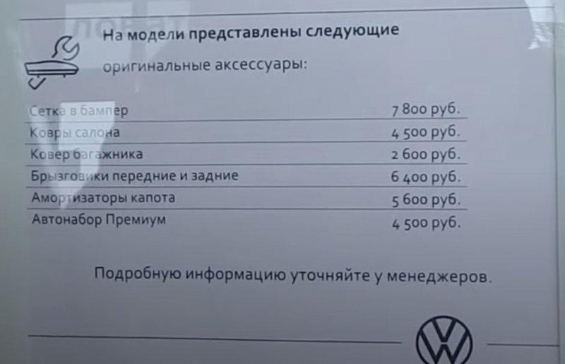 Официальный прайс отVolkswagen Russia. Скриншот: YouTube-канала VsyakoRazno