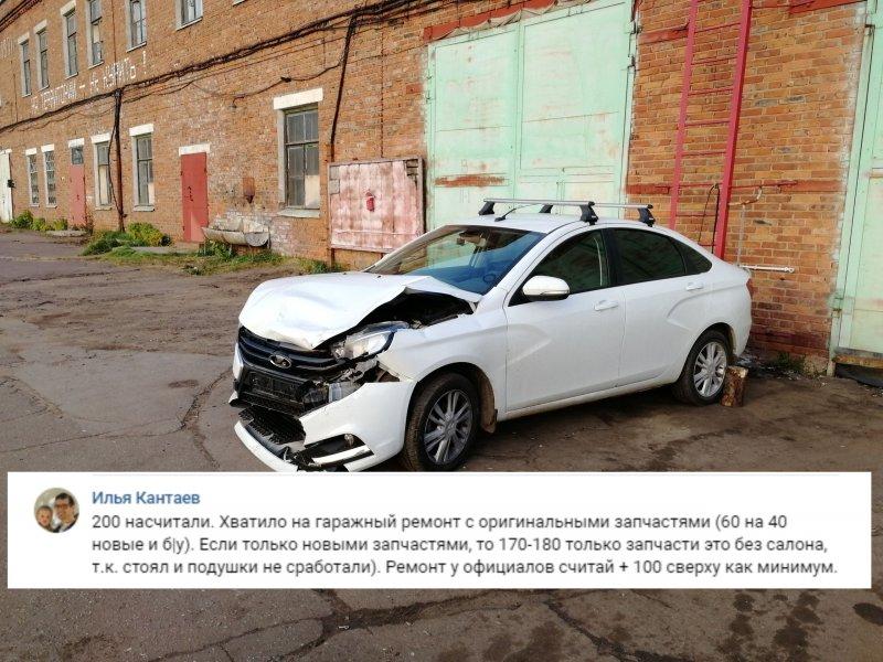 Отзыв водителя саналогичной бедой. Кадры: сообщество «Лада Веста— Плюсы иМинусы, ВКонтакте»