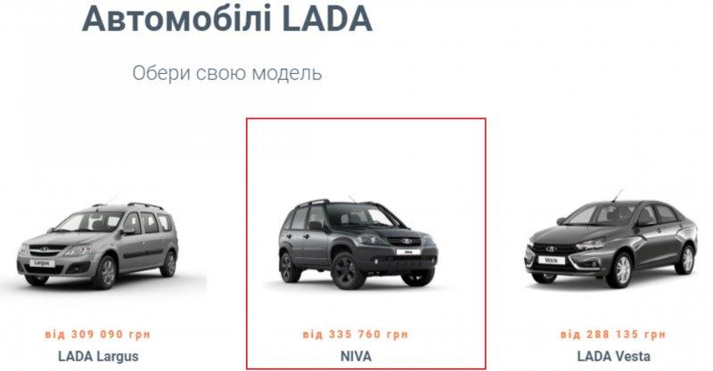 НаLada.ua впродаже только «Шнива»
