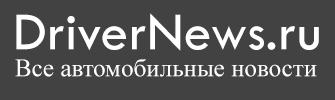 Driver-News.ru